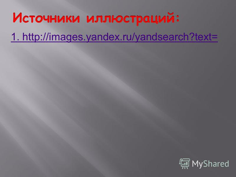 1. http://images.yandex.ru/yandsearch?text=