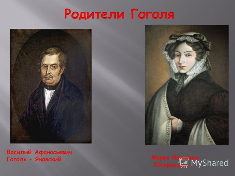 Мария Ивановна Косяровская Василий Афанасьевич Гоголь - Яновский