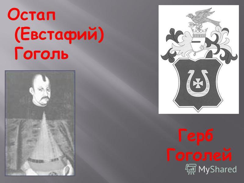 Остап (Евстафий) Гоголь Герб Гоголей