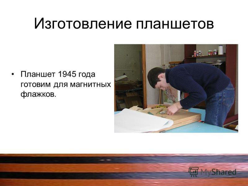 Изготовление планшетов Планшет 1945 года готовим для магнитных флажков.