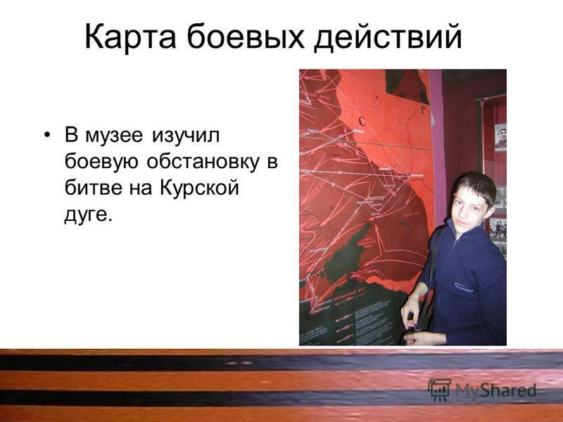 Карта боевых действий В музее изучил боевую обстановку в битве на Курской дуге.