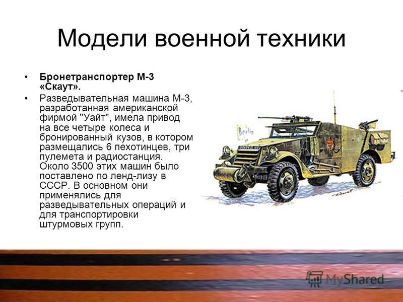 Модели военной техники Бронетранспортер М-3 «Скаут». Разведывательная машина М-3, разработанная американской фирмой
