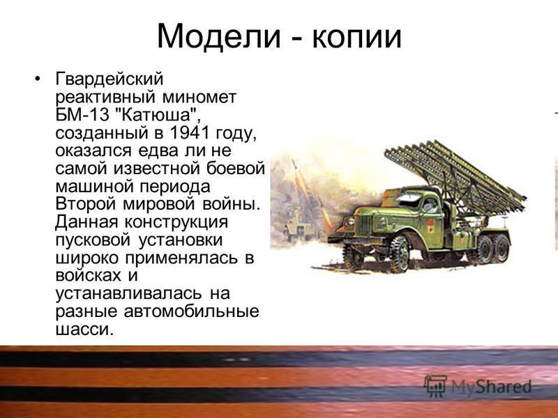 Модели - копии Гвардейский реактивный миномет БМ-13