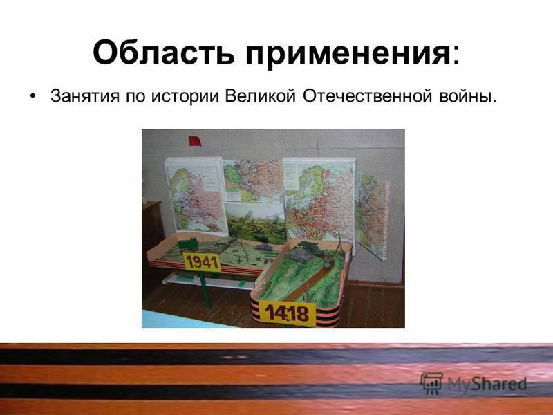 Область применения: Занятия по истории Великой Отечественной войны.