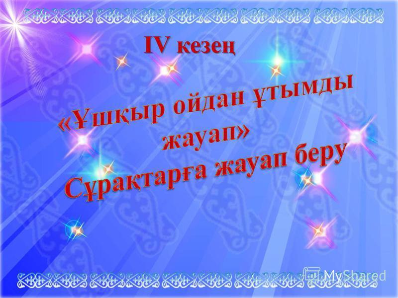 ІV кезең