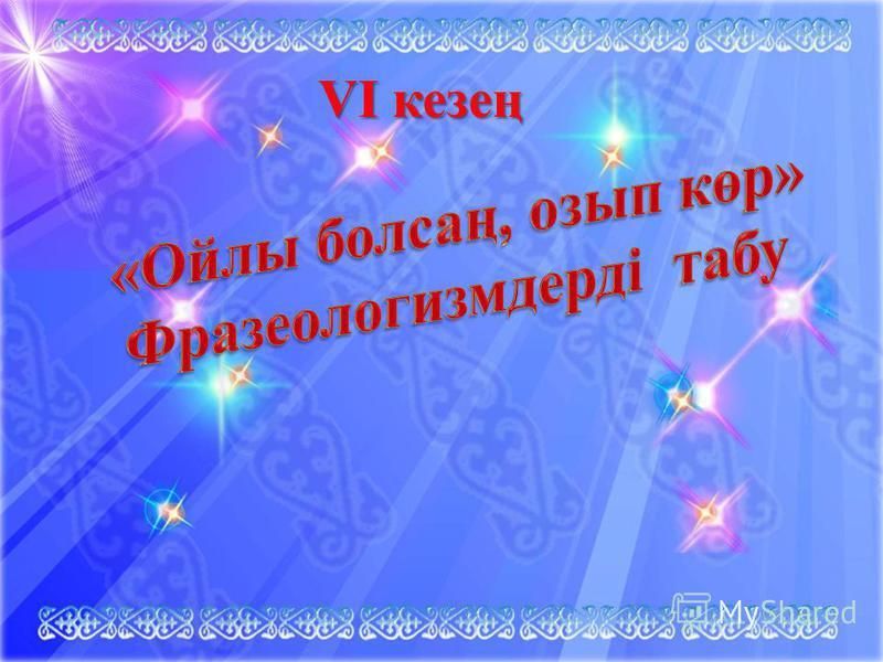 VІ кезең