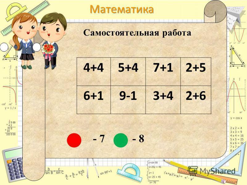 Математика 4+45+47+12+5 6+19-13+42+6 Самостоятельная работа - 7 - 8