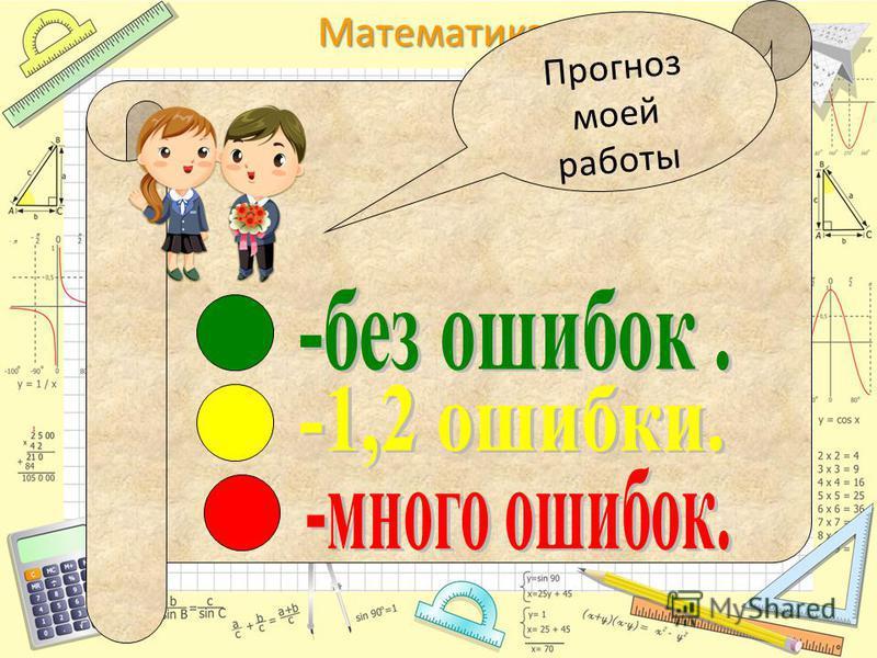 Математика Прогноз моей работы