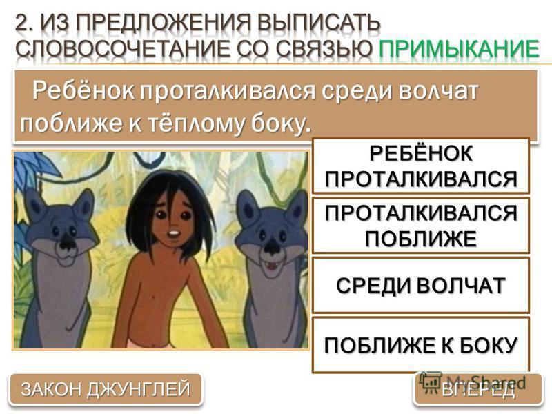 Ребёнок проталкивался среди волчат поближе к тёплому боку. РЕБЁНОК ПРОТАЛКИВАЛСЯ СРЕДИ ВОЛЧАТ ПРОТАЛКИВАЛСЯ ПОБЛИЖЕ ПОБЛИЖЕ К БОКУ ВПЕРЁД ЗАКОН ДЖУНГЛЕЙ ЗАКОН ДЖУНГЛЕЙ ЗАКОН ДЖУНГЛЕЙ ЗАКОН ДЖУНГЛЕЙ
