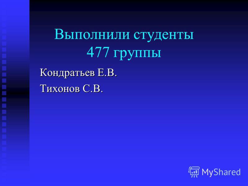 Выполнили студенты 477 группы Кондратьев Е.В. Тихонов С.В.