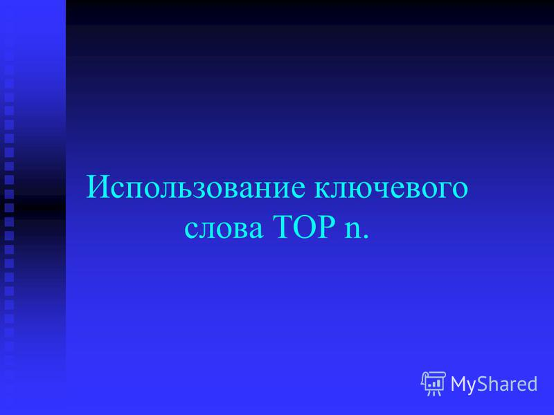 Использование ключевого слова TOP n.