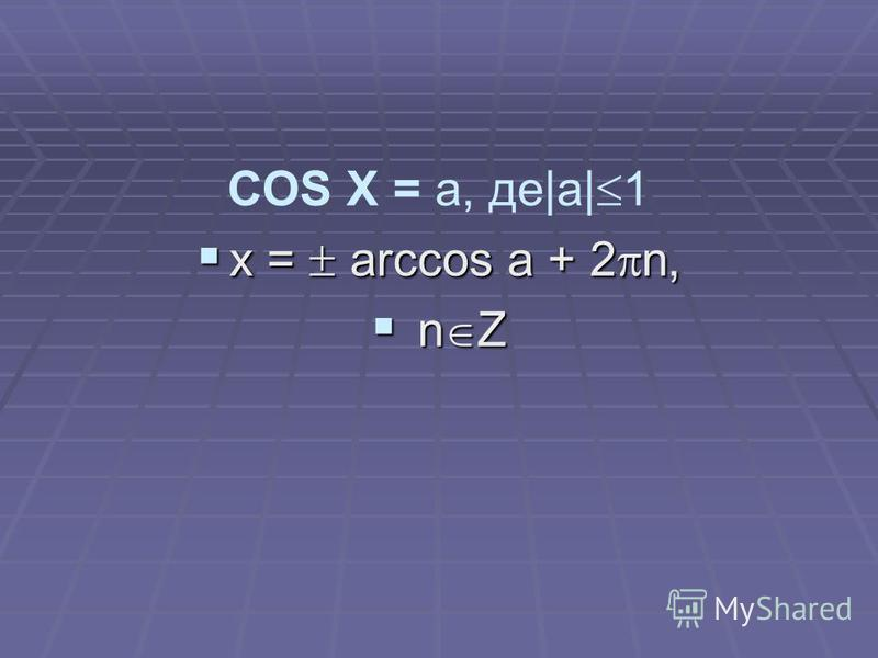 COS X = a, де|a| 1 x = arccos a + 2 n, x = arccos a + 2 n, n Z n Z