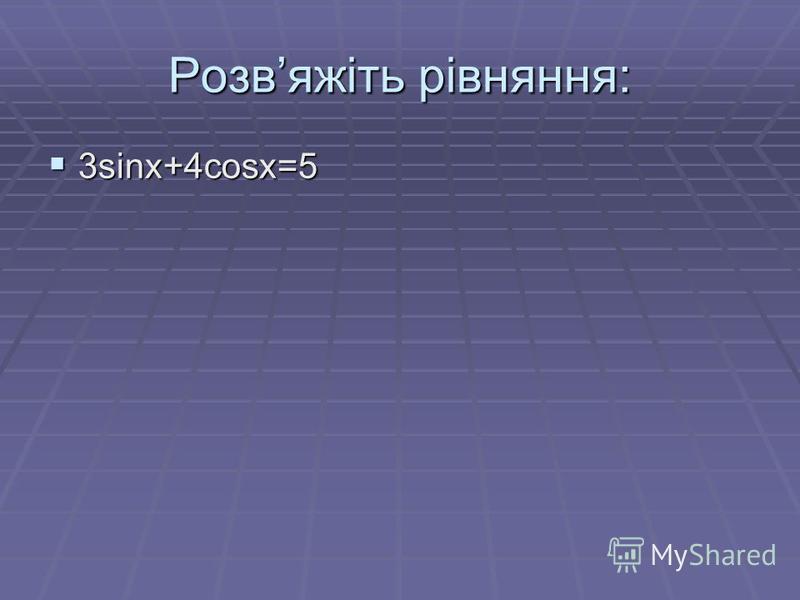 Розвяжіть рівняння: 3sinx+4cosx=5 3sinx+4cosx=5