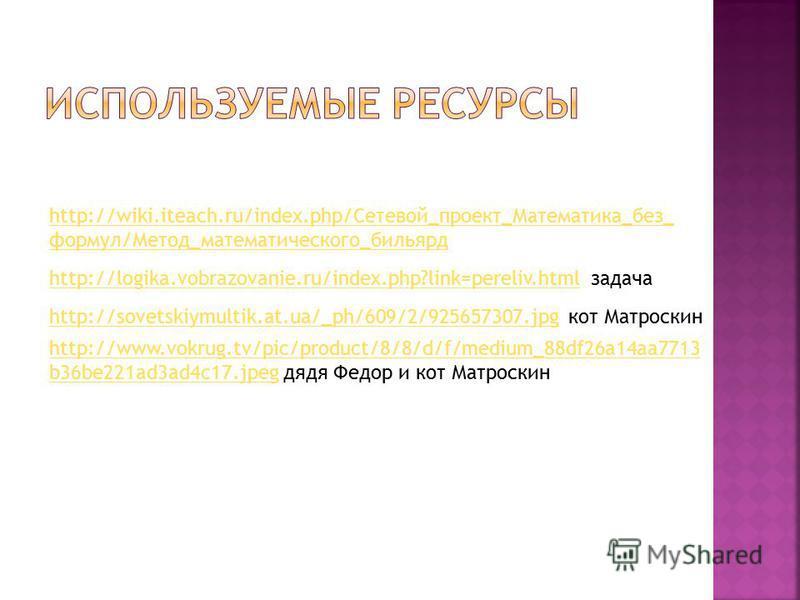 http://logika.vobrazovanie.ru/index.php?link=pereliv.htmlhttp://logika.vobrazovanie.ru/index.php?link=pereliv.html задача http://sovetskiymultik.at.ua/_ph/609/2/925657307.jpghttp://sovetskiymultik.at.ua/_ph/609/2/925657307. jpg кот Матроскин http://w