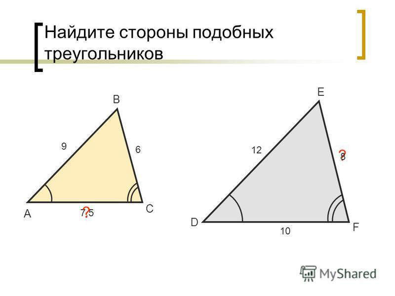 7,5 Найдите стороны подобных треугольников А В С 12 9 ? D E F 8 ? 1010 6