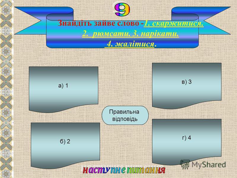 а) 1 б) 2 г) 4 в) 3 Б Правильна відповідь Знайдіть зайве слово -1. скаржитися. 2. рюмсати. 3. нарікати. 4. жалітися.