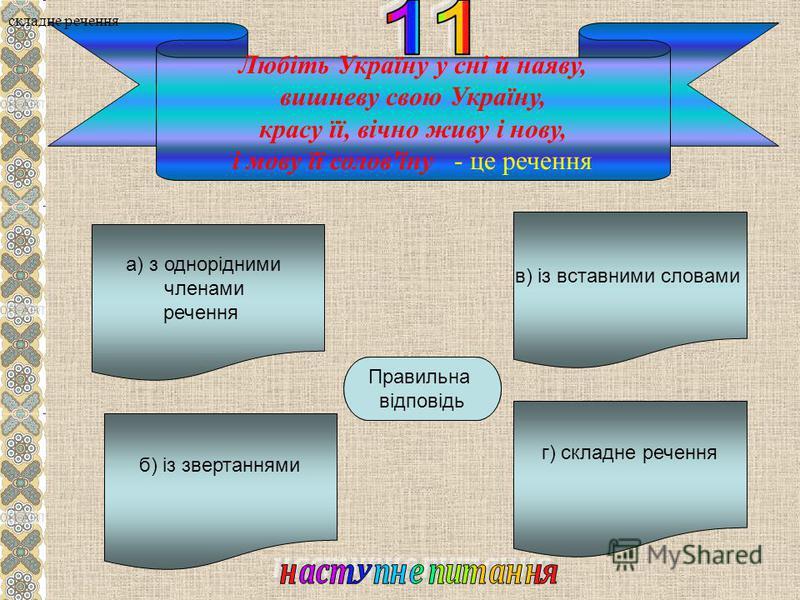 а) з однорідними членами речення б) із звертаннями г) складне речення в) із вставними словами А Правильна відповідь Любіть Україну у сні й наяву, вишневу свою Україну, красу її, вічно живу і нову, і мову її солов'їну - це речення складне речення