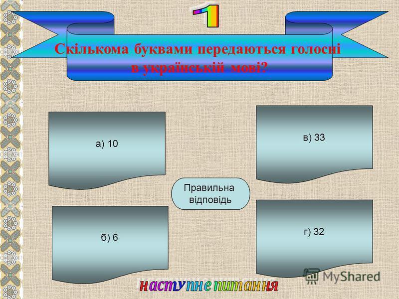 Скількома буквами передаються голосні в українській мові? а) 10 б) 6 г) 32 в) 33 А Правильна відповідь