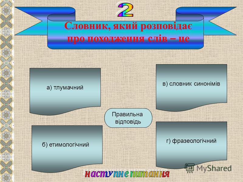 а) тлумачний б) етимологічний г) фразеологічний в) словник синонімів Б Правильна відповідь Словник, який розповідає про походження слів – це