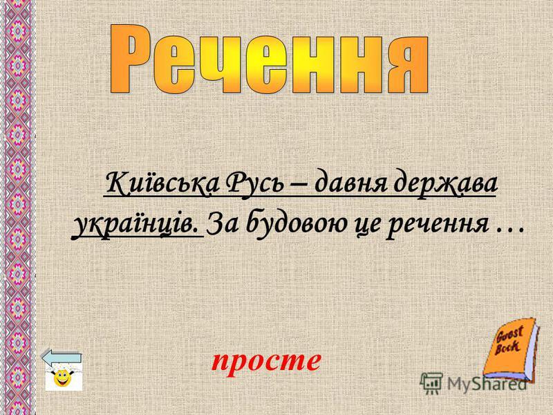 Київська Русь – давня держава українців. За будовою це речення … просте