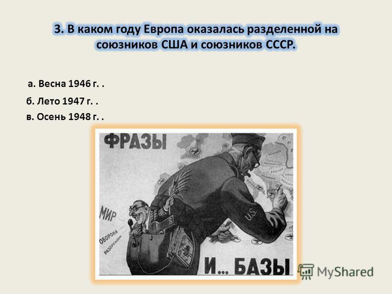 а. Весна 1946 г.. б. Лето 1947 г.. в. Осень 1948 г..