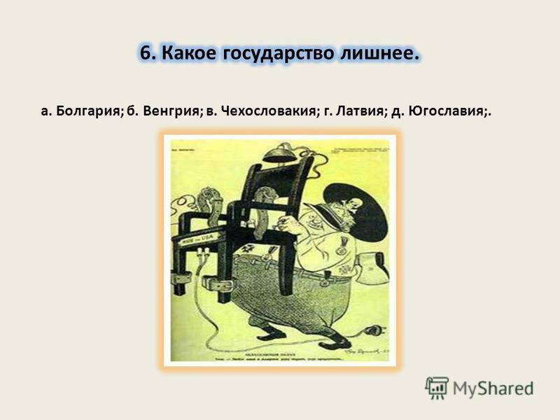 а. Болгария; б. Венгрия; в. Чехословакия; г. Латвия; д. Югославия;.