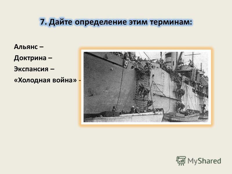 Альянс – Доктрина – Экспансия – «Холодная война» -