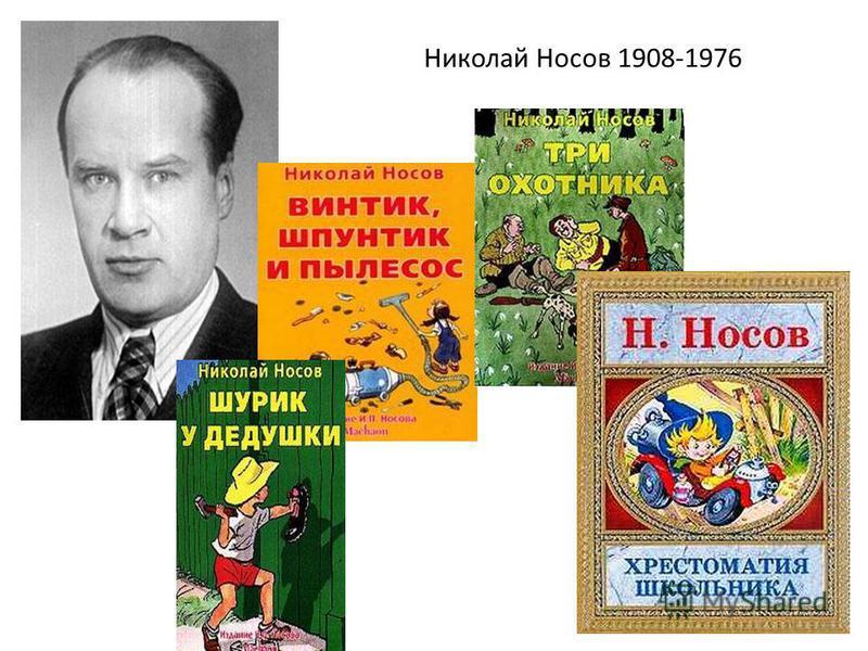 Николай Носов 1908-1976