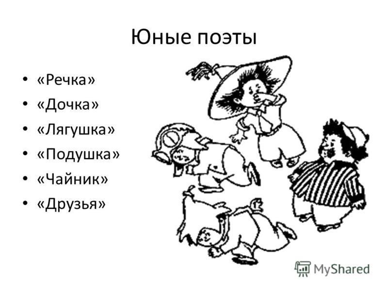 Юные поэты «Речка» «Дочка» «Лягушка» «Подушка» «Чайник» «Друзья»