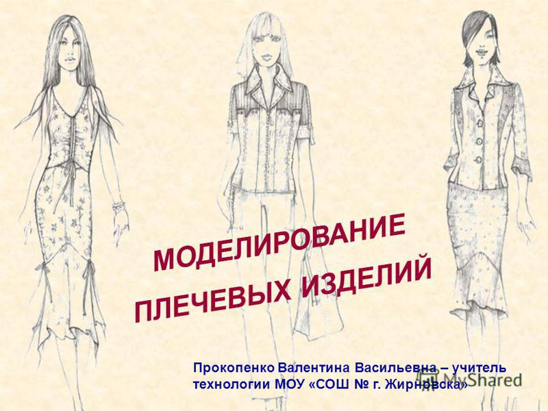 Прокопенко Валентина Васильевна – учитель технологии МОУ «СОШ г. Жирновска»