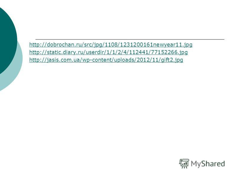 http://dobrochan.ru/src/jpg/1108/1231200161newyear11.jpg http://static.diary.ru/userdir/1/1/2/4/112441/77152266.jpg http://jasis.com.ua/wp-content/uploads/2012/11/gift2.jpg