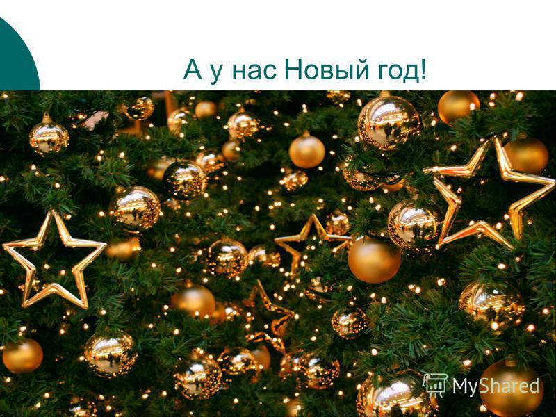 А у нас Новый год!