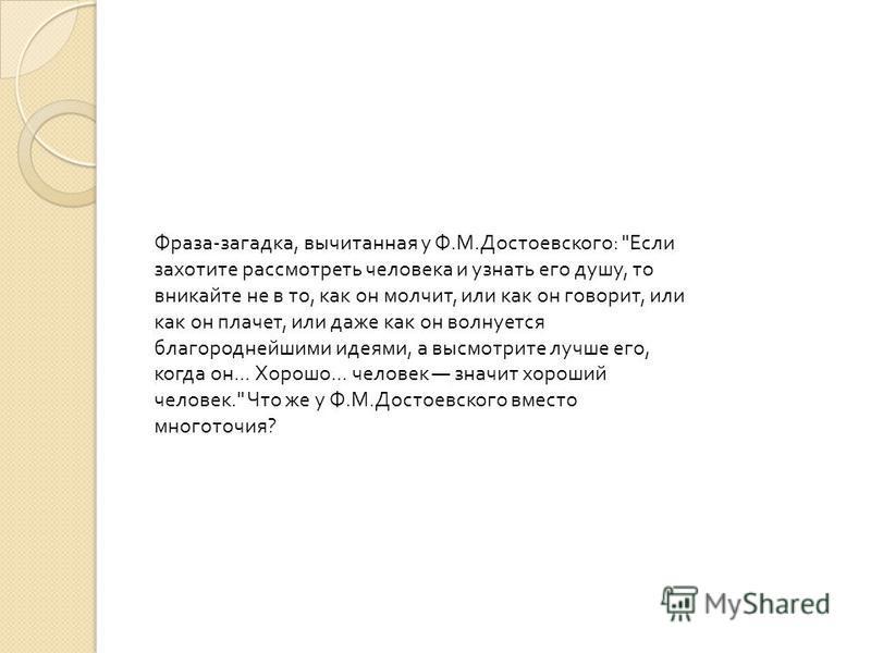 Фраза - загадка, вычитанная у Ф. М. Достоевского :