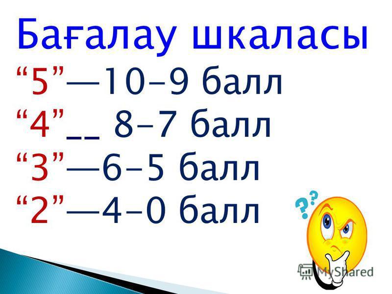 Бағалау шкаласы 510-9 балл 4__ 8-7 балл 36-5 балл 24-0 балл