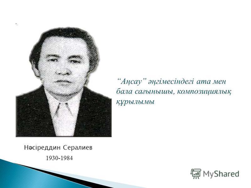 Н ә сіреддин Сералиев Аңсау әңгімесіндегі ата мен бала сағынышы, композициялық құрылымы 1930-1984