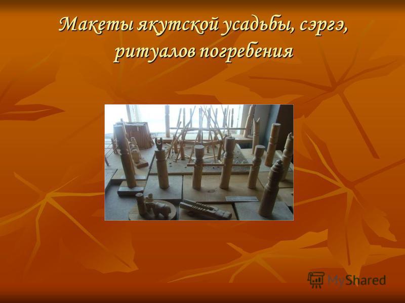 Макеты якутской усадьбы, сэргэ, ритуалов погребения