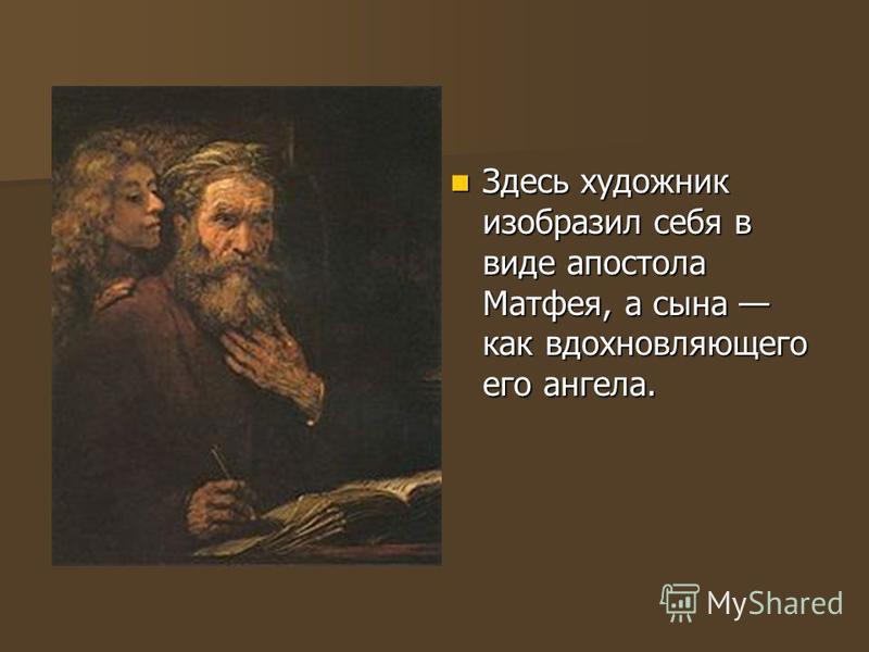 Здесь художник изобразил себя в виде апостола Матфея, а сына как вдохновляющего его ангела. Здесь художник изобразил себя в виде апостола Матфея, а сына как вдохновляющего его ангела.
