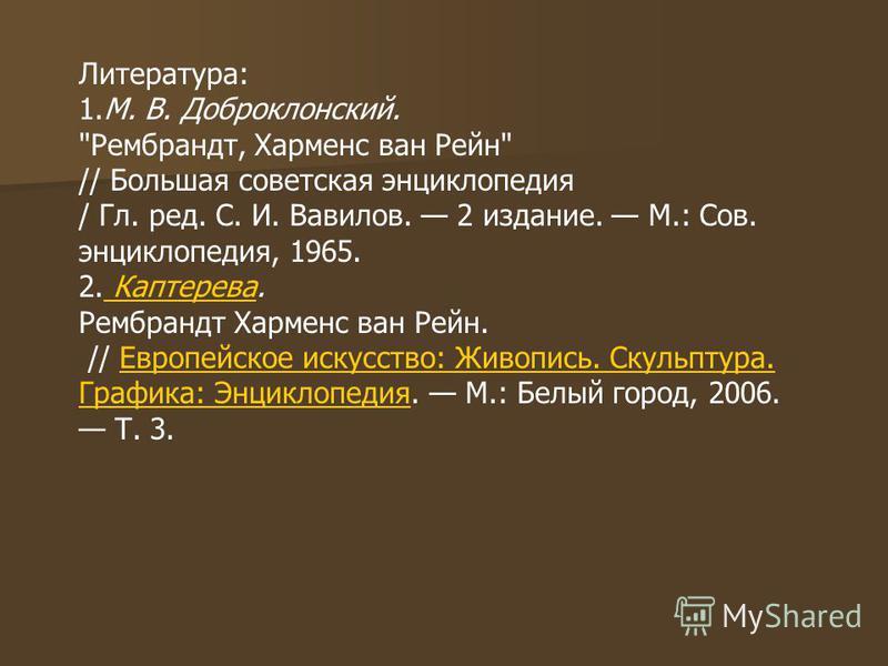 Литература: 1.М. В. Доброклонский.