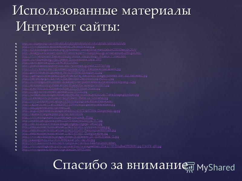 https://ru.wikipedia.org/wiki/%CE%EB%E8%EC%EF%E8%E9%F1%EA%E8%E5_%E8%E3%F0%FB https://ru.wikipedia.org/wiki/%CE%EB%E8%EC%EF%E8%E9%F1%EA%E8%E5_%E8%E3%F0%FB https://ru.wikipedia.org/wiki/%CE%EB%E8%EC%EF%E8%E9%F1%EA%E8%E5_%E8%E3%F0%FB http://www.afizika.