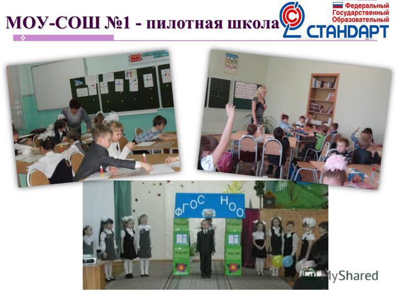 МОУ-СОШ 1 - пилотная школа