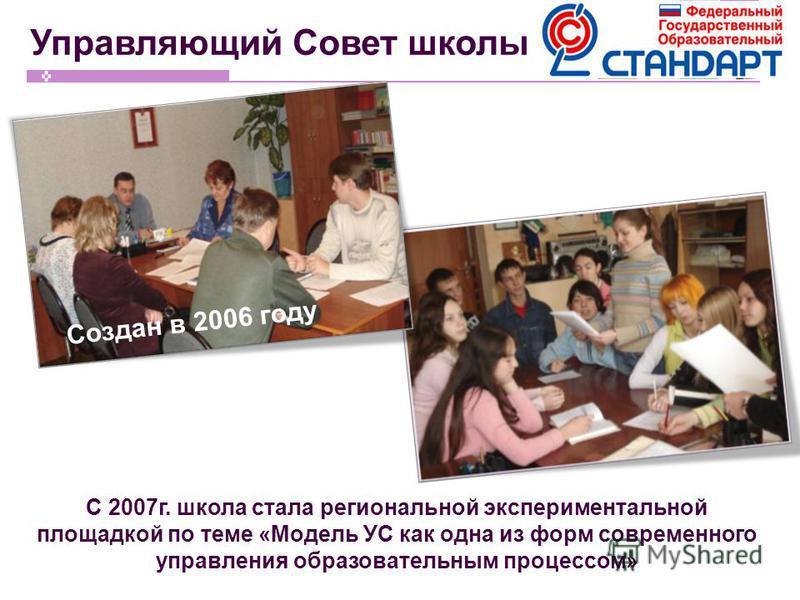 Управляющий Совет школы С 2007 г. школа стала региональной экспериментальной площадкой по теме «Модель УС как одна из форм современного управления образовательным процессом» Создан в 2006 году