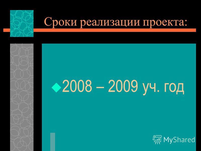 Сроки реализации проекта: 2008 – 2009 уч. год