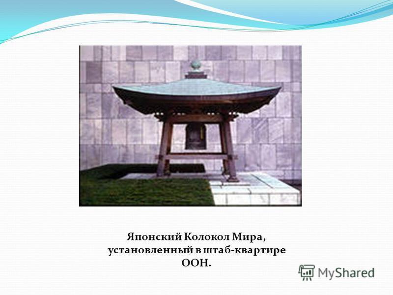 Японский Колокол Мира, установленный в штаб-квартире ООН.