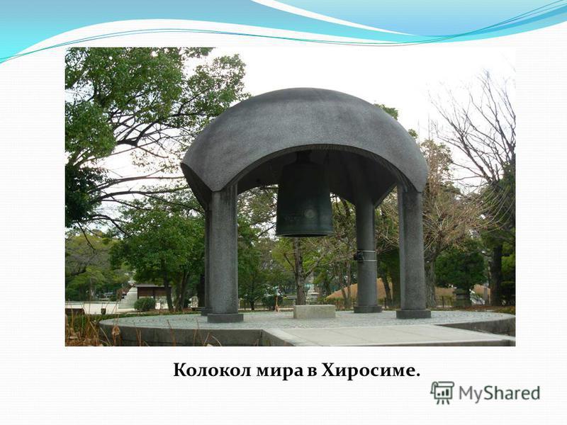 Колокол мира в Хиросиме.