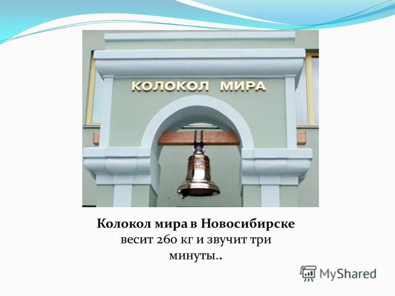 Колокол мира в Новосибирске весит 260 кг и звучит три минуты..