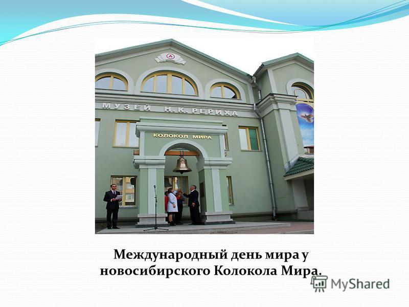 Международный день мира у новосибирского Колокола Мира.