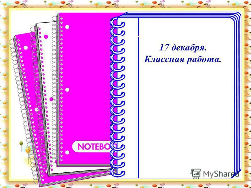 «Правописание слов с безударными гласными в корне» Открытый урок по русскому языку в 3 классе Провела учитель начальных классов 1 категории Кульпина И. М.
