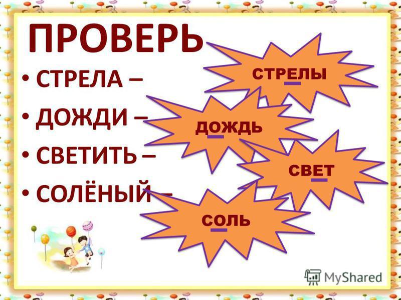 Слово с безударным гласным в корне слова надо изменить проверяемое слово так, чтобы безударный гласный стал ударным или надо подобрать однокоренное слово
