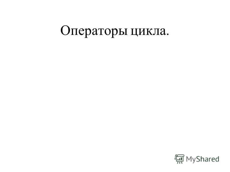 Операторы цикла.