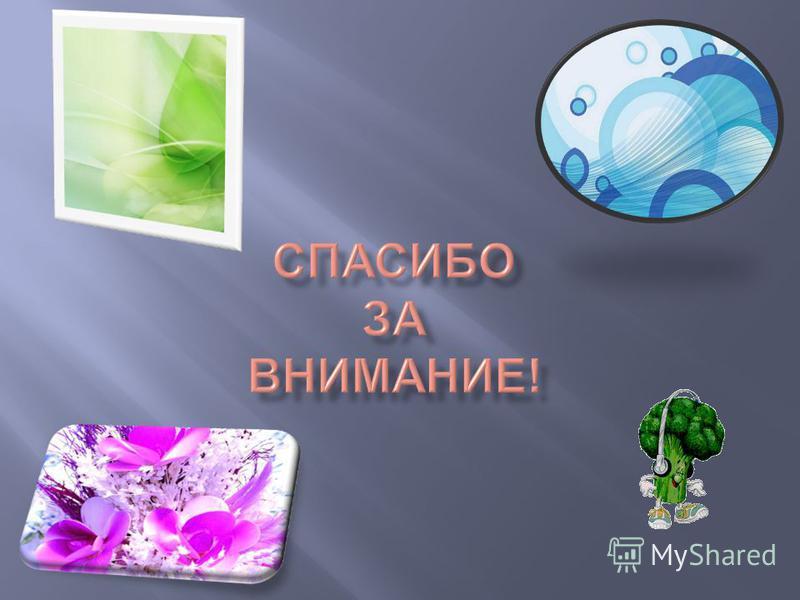 zdoroviedetey.ru Foodsafety.com.ua alcohole.ru images.yandex.ru edabezvreda.ru avkusa.ru